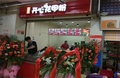 恭喜胡先生开心花甲粉加盟店正式火热开张!