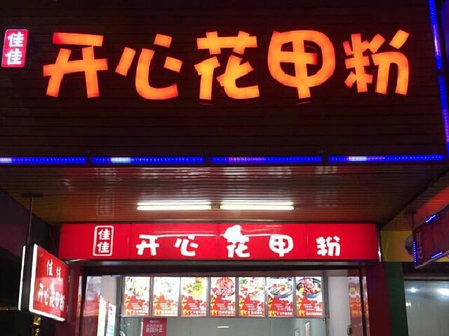 花甲米粉加盟店