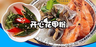 大虾花甲粉.jpg