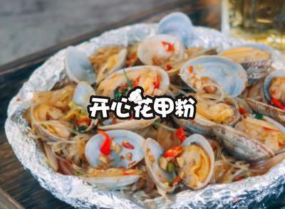 开心花甲粉配方.jpg