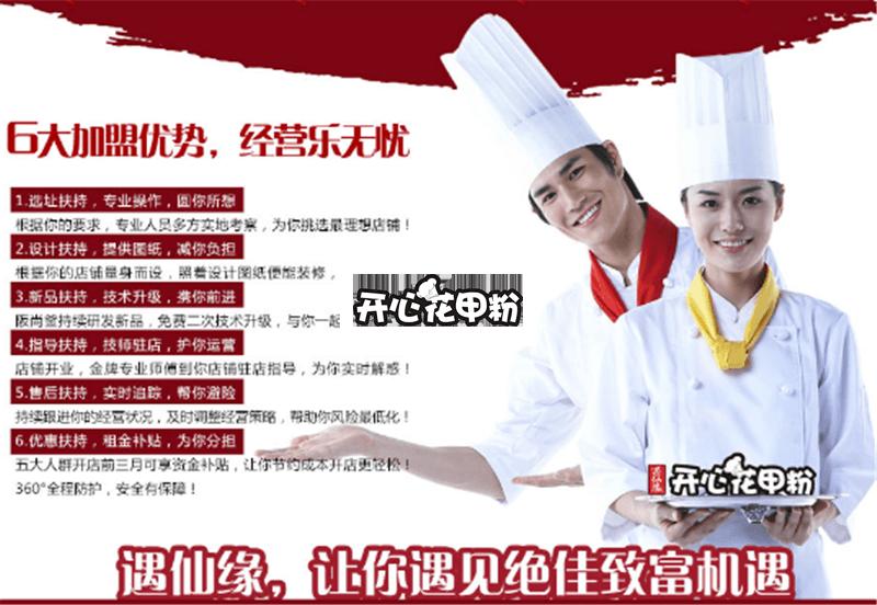 【广州开心花甲加盟官网】是时候来点花甲搞事情了 !!