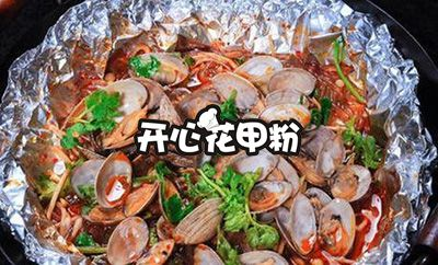 开心花甲粉加盟店.jpg
