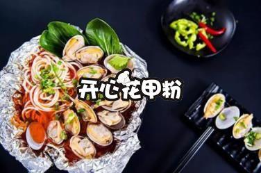 五谷轩开心花甲粉加盟.jpg