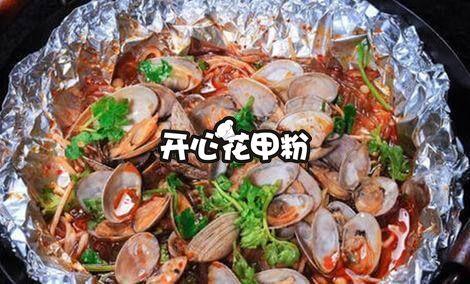 开心花甲加盟.jpg