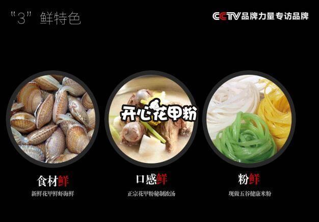 开心花甲粉3鲜特色.jpg