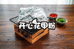 开心花甲粉.jpg