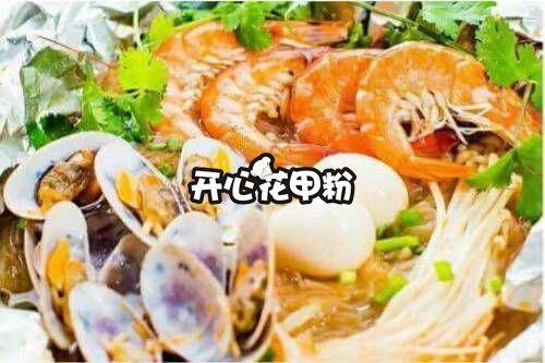 遇仙缘开心花甲粉.jpg