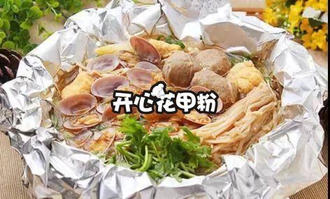 开心花甲粉总部.jpg