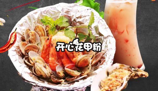 台湾锡纸花甲粉培训0.jpg